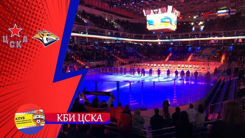 Наши болельщики побывали в гостях у ПХК ЦСКА
