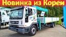 Корейские грузовики Daewoo, предстоит Война за покупателя!