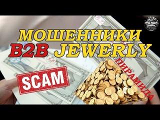 Мошенники B2B Jewerly. В чем Обман и где Лохотрон. Реальное разоблачение пирамиды. Осторожно SCAM