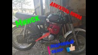 мотоцикл минск с двигателем от мотоблока, подробный обзор.