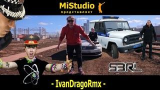 IvanDragoRmx - Форсаж (MiStudio)