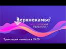 Прямая трансляция от 28октября 2020 Новости Верхнекамье ТВ