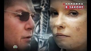 Вор в Законе УНИЗИЛ Юлию Тимошенко, До слёз !!!