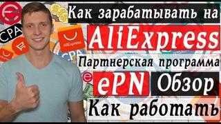 Заработок на алиэкспресс   Как заработать на AliExpress   Партнерская программа EPN
