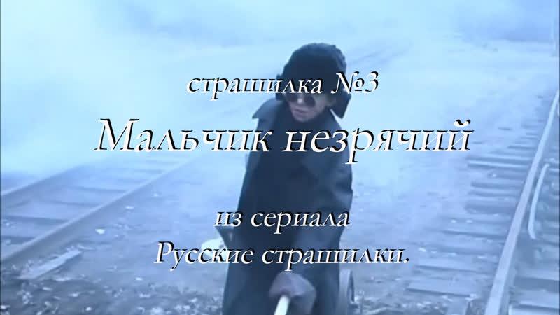 страшилка №3 Мальчик незрячий из сериала Русские страшилки.