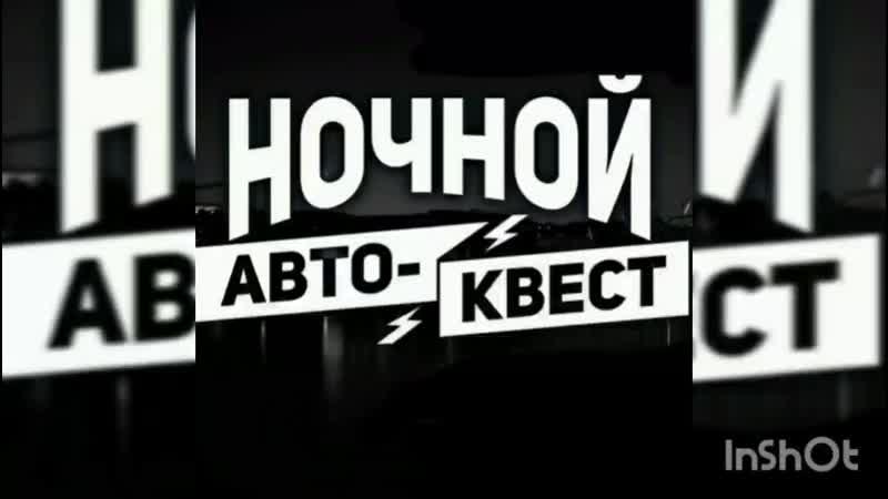 Автоквесты СПБ и Лен. обл