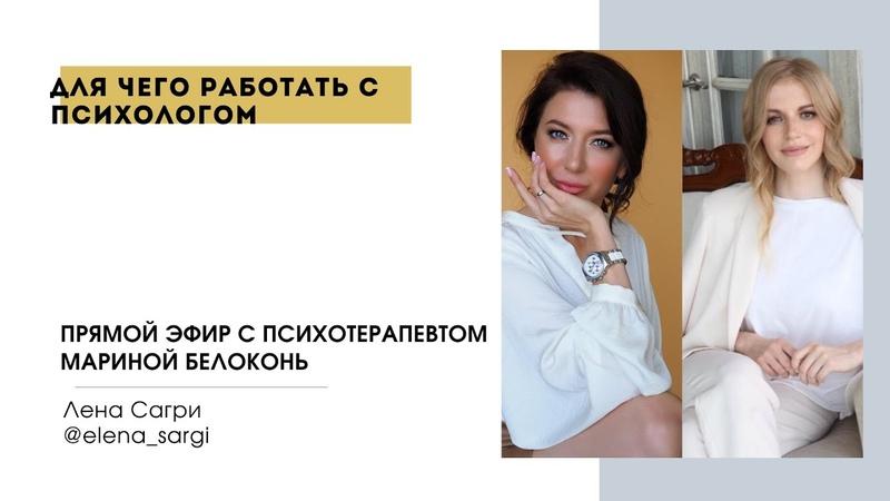 Для чего работать с психологом Лена Сарги Марина Белоконь Академия Сарги