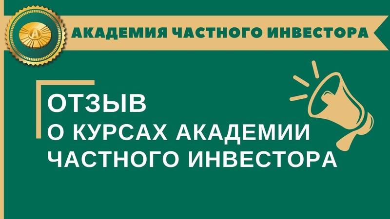 📢 Татьяна Заруцкая   Отзыв об обучении в Академии Частного Инвестора