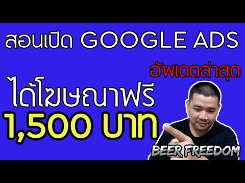 สอนสร้าง Google Ads อยากลงโฆษณากูเกิ้ลเองได้ ต้องดู ง่ายสุดๆ อัพเดทล่าสุด adwords googleads