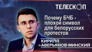 Кирилл Аверьянов-Минский: Почему БЧБ - плохой символ для белорусских протесто