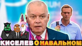 Дмитрий Киселев ждет что Навального повяжут по прилету