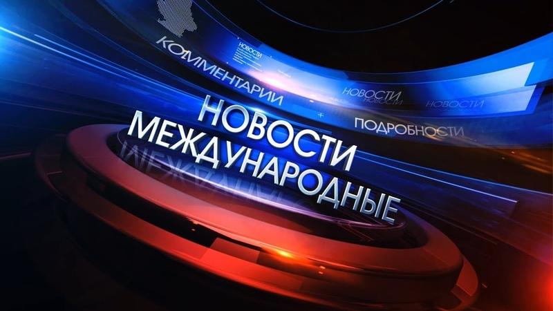 Новости международные на Первом Республиканском 20 08 19