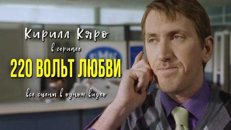 Кирилл Кяро в сериале 220 вольт любви