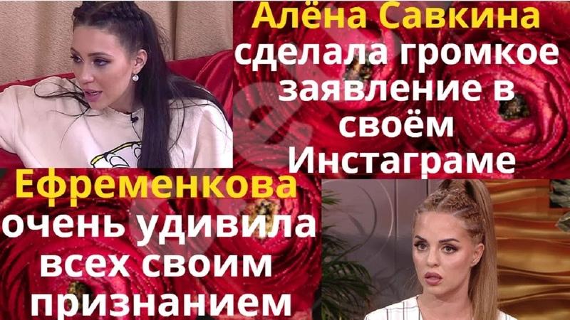 ❤️🍓ДОМ 2 2 апреля 2020. ❤️🍓 Ефременкова очень удивила всех своим признанием. Дом 2 новости раньше