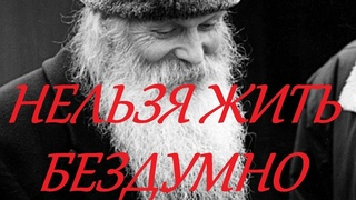 НАДО Умнеть Сегодня! НЕ Ждите Беды! ОБРАТИСЬ и Увидишь ЧУДО Божьего Водительства по Жизни!