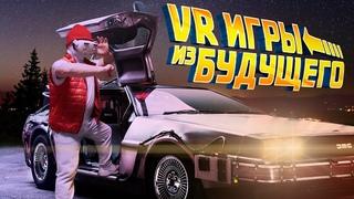 VR игры из Будущего