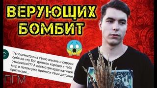ВЕРУЮЩИЕ БРЕДЯТ   ПГМ 2018   ДАУНЫ ЮТУБА