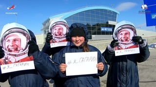 Космодром «Восточный» присоединился к флешмобу Первого канала - «Я_Гагарин»