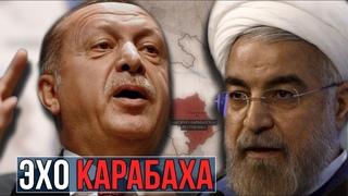 Эхо карабахской войны отразилось в Иране и Турции