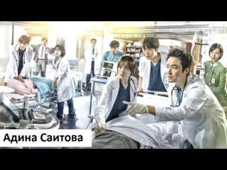 "Клип на дораму ""Учитель Ким: Доктор романтик 2"" - Go Away Go Away"