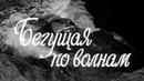 БЕГУЩАЯ ПО ВОЛНАМ (1967) - приключения