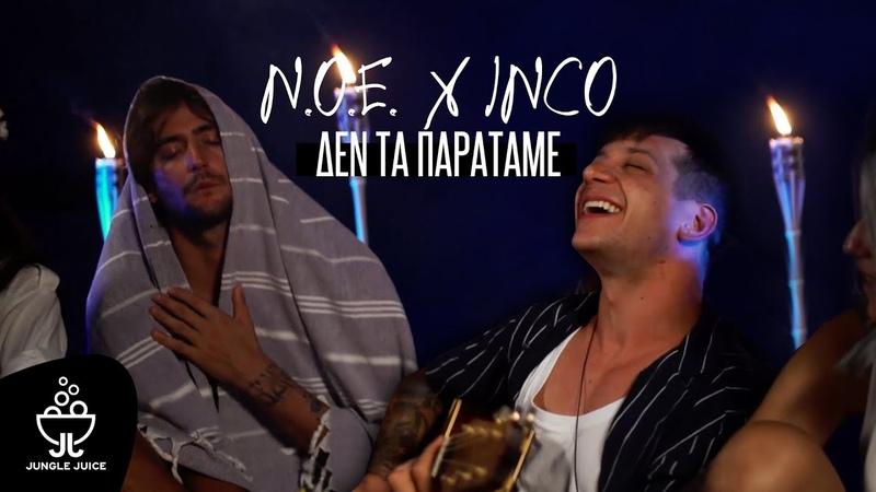N O E ft INCO Δεν τα παρατάμε