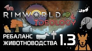 Ребаланс животноводства в Rimworld 1.3 Ideology