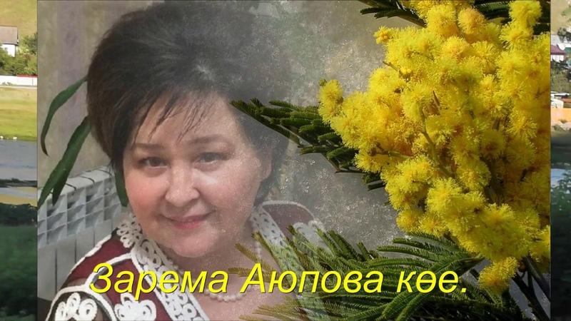 Әнкәйсез йорт Зарема Аюпова жырлый