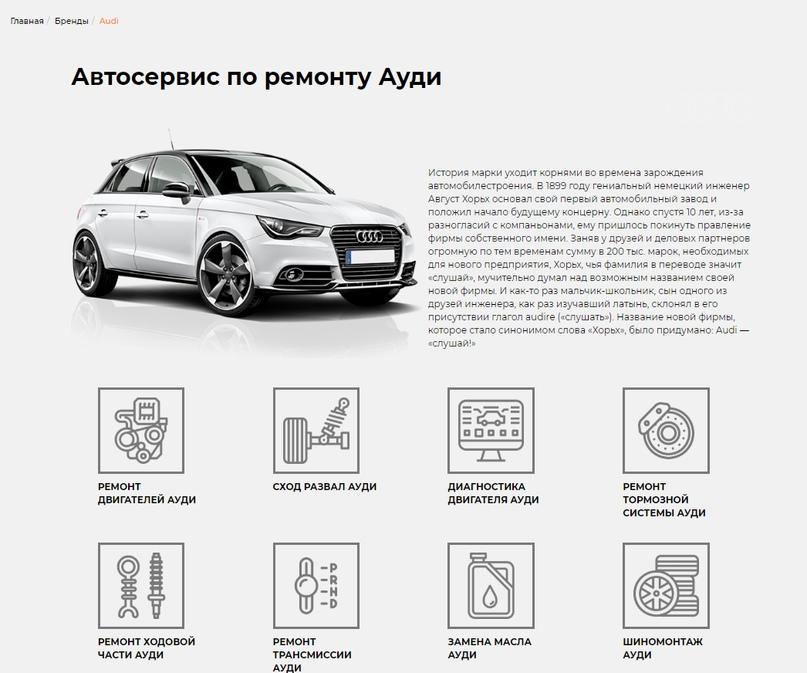 Страница бренда авто