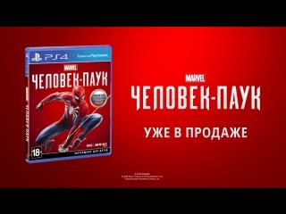 Человек-Паук   Уже в продаже   PS4