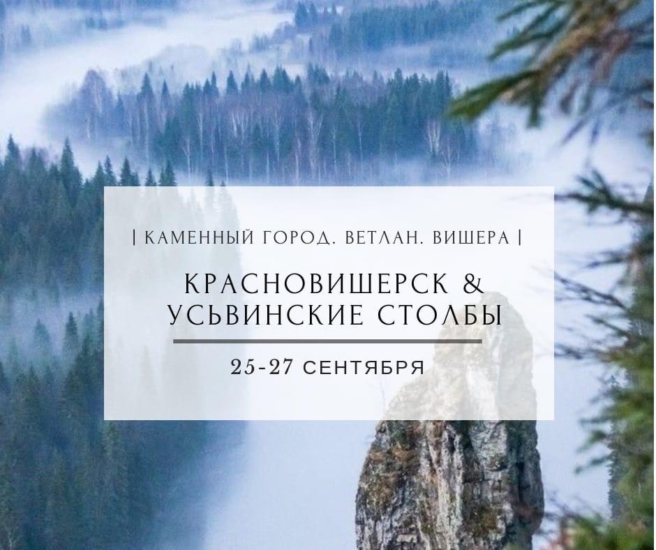 Афиша Тюмень КРАСНОВИШЕРСК И УСЬВИНСКИЕ СТОЛБЫ / 25-27.09