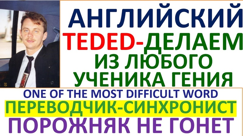 Английский TEDED One of the most difficult words to translate Самое Сложное Слово Для Перевода