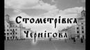 Стометрівка Чернігова. Історія будівництва відрізку проспекту Миру від площі до проспекту Перемоги