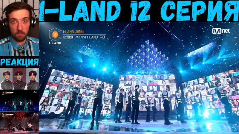 РЕАКЦИЯ на I LAND 12 серия RUS SUB Belift Project This Is The I LAND 2020 ФИНАЛ