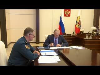 Президент России провёл оперативное совещание о ситуации с паводками и пожарами в регионах