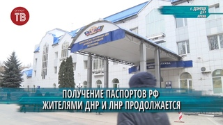 Полмиллиона жителей ДНР и ЛНР получили паспорта РФ