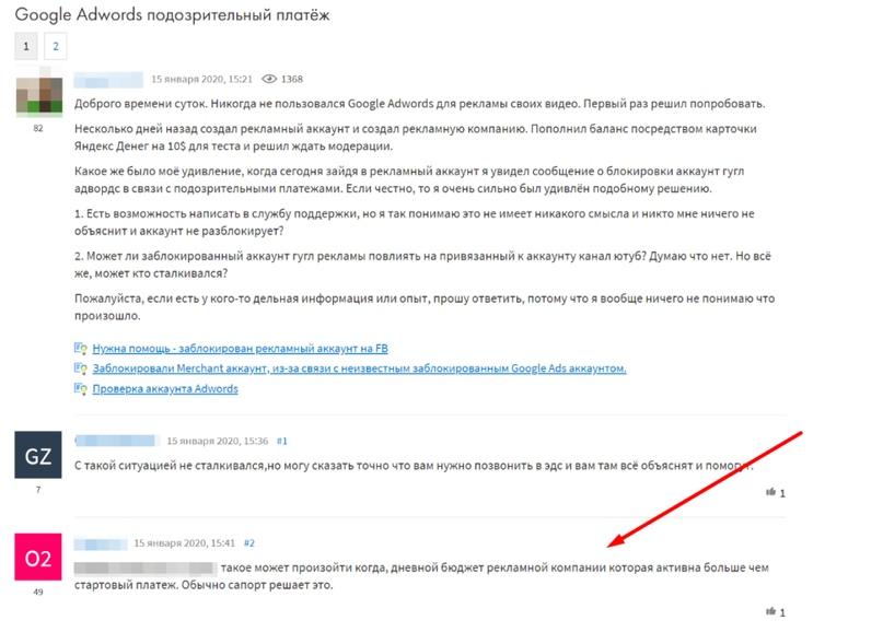 Бан аккаунтов в Директе & Google Ads: неочевидные и странные причины, изображение №2