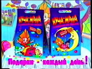 Незнайка на Луне: Музыкальное путешествие. Реклама на VHS.