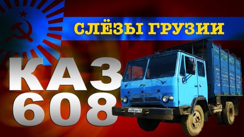 КАмаЗ С AliExpress КАЗ 608 Колхида Тест драйв и обзор Грузовика Pro Автомобили