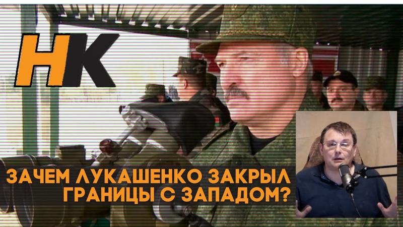 Зачем Лукашенко закрыл границы с Западом И ответы для Павла Иванова