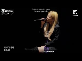 [караоке] heize didn't know me рус. суб./рус саб