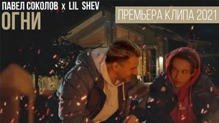 ПАВЕЛ СОКОЛОВ & LIL SHEV - ОГНИ
