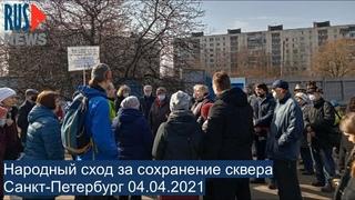 ⭕️ Народный сход за сохранение сквера в Петербурге