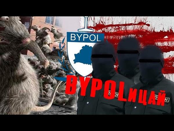 BYPOLицай Мандат на предательство Фильм АТН