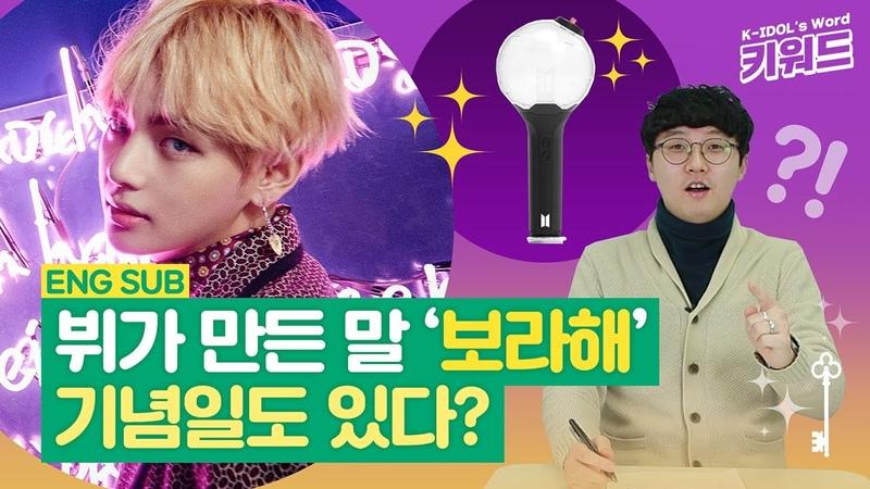 (ENG SUB) 방탄소년단 뷔가 만든 💜보라해💜 기념일도 있다! What does Borahae(I purple you) mean by BTS V | 아이돌 키워드 ep4