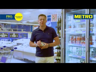 Pro.metro chef