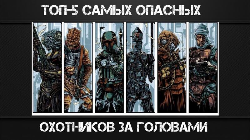 Топ 5 самых опасных охотников за головами во Вселенной Звездных Войн