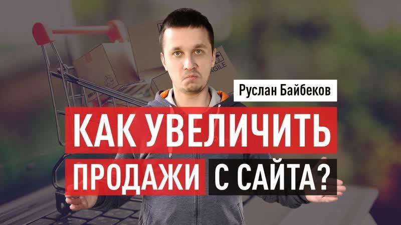 Как увеличить продажи с сайта Повышение конверсии сайта Руслан Байбеков