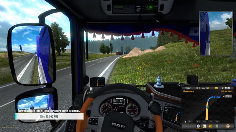 ИГРАЕМ В Euro Truck Simulator 2 Multiplayer