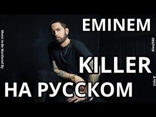 Eminem - KILLER (Убийца) (Русские субтитры / перевод / rus sub)